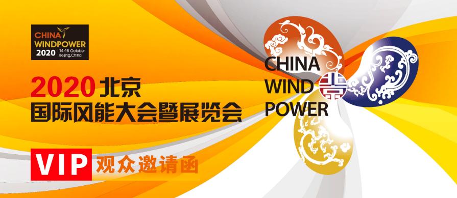 优利泰克自动化参展2020北京国际风能展